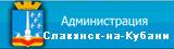 Администрация и совет депутатов Славянского городского поселения